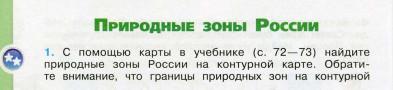 Ответы. Природные зоны России. 4 класс Окружающий мир Рабочая тетрадь 1 часть