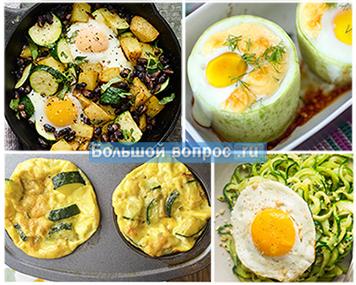 блюда из кабачков и яиц