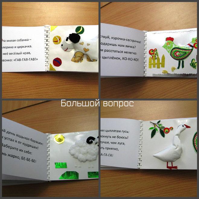 Книжка про животных своими руками 6