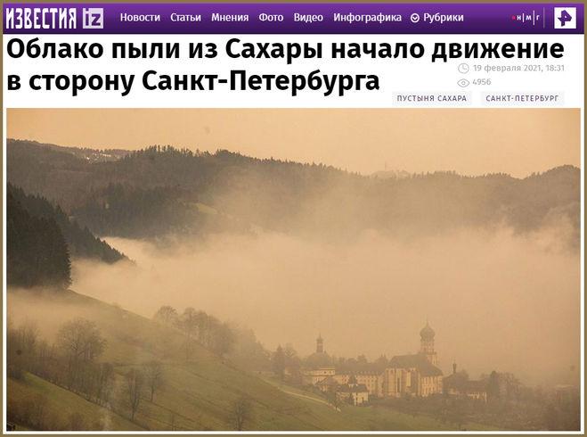 Облако пыли из Сахары