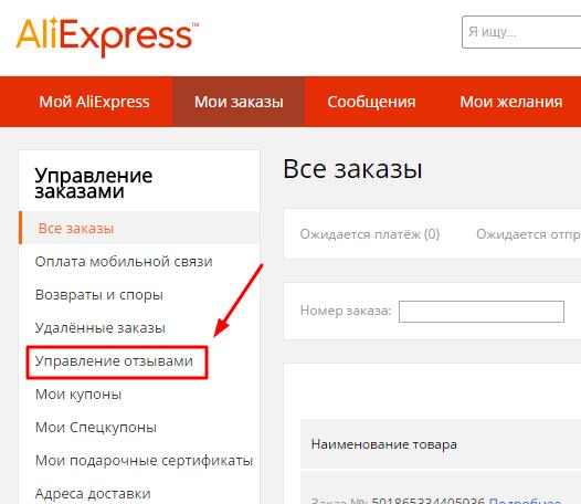 Заказы телефонов с алиэкспресс отзывы