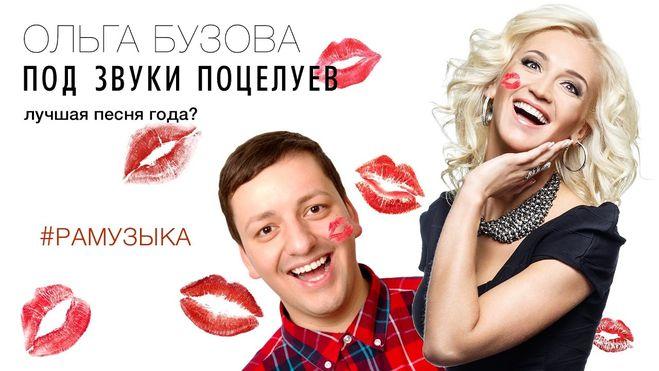 Скачать бесплатно Ольга Бузова  Под Звуки Поцелуев DJ
