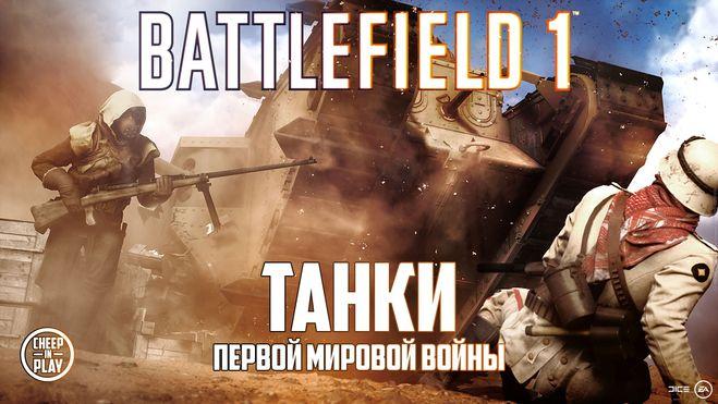 Battlefield 1. Как уничтожить танк в игре Battlefield 1?