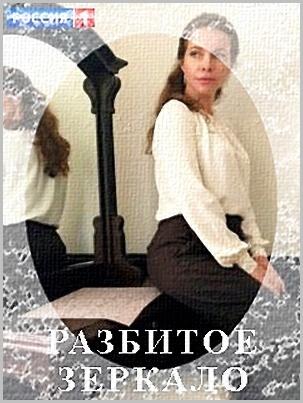 """""""Разбитое зеркало"""", Екатерина Гусева"""