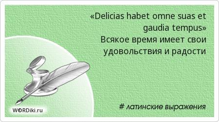 Козерога Весов, латинские изречения про жизнь что-то