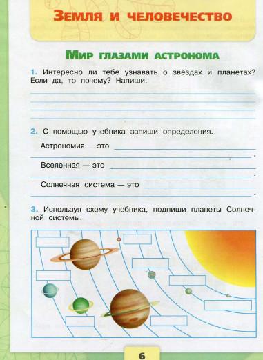 Ответы. Мир глазами астронома. 4 класс Окружающий мир Рабочая тетрадь 1 часть