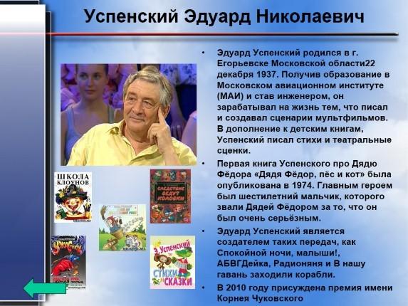 13 домашнее задание а) знакомство с биографией э успенского