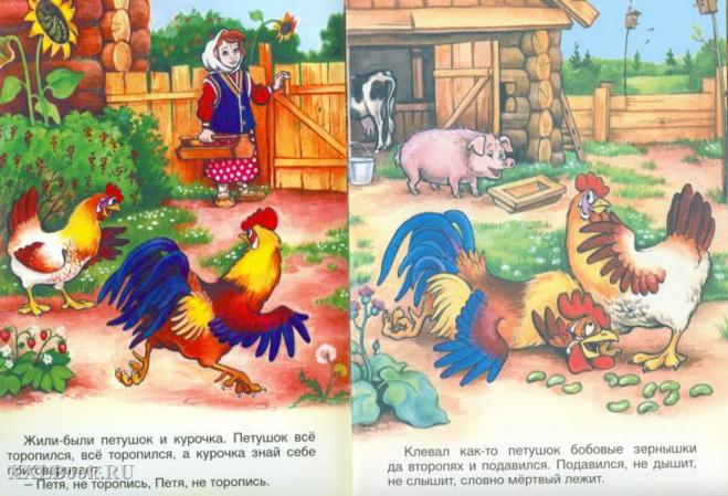 Знакомство Со Сказкой Петушок И Бобовое Зернышко