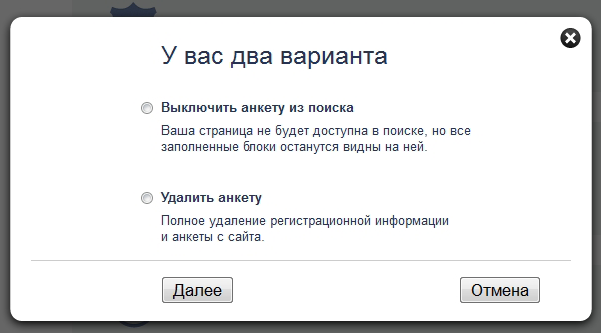 как удалить страницу на сайте знакомств amoory
