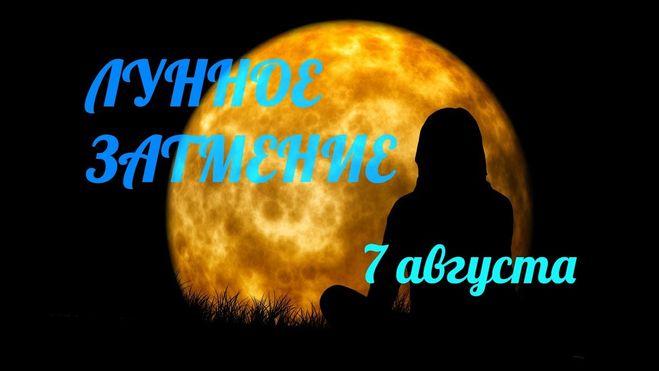 Лунное затмение 7 августа 2017 года как влияет на знаки зодиака?