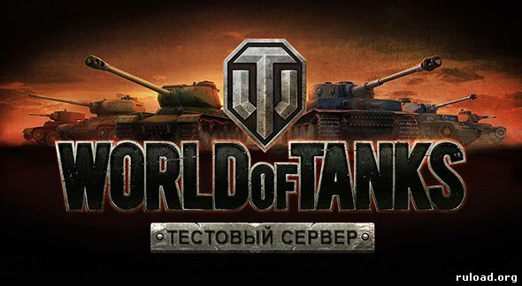 Ip серверов world of tanks ru8