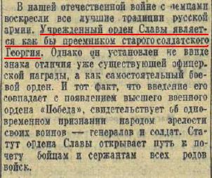 Георгиевская ленточка ордена Славы