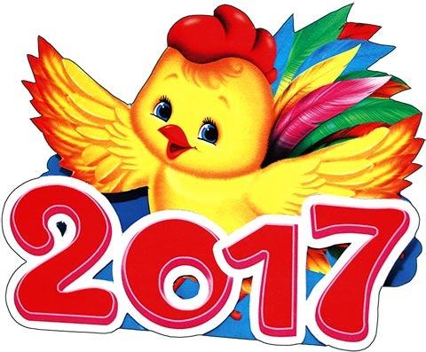 Новый год 2017 - год Петуха