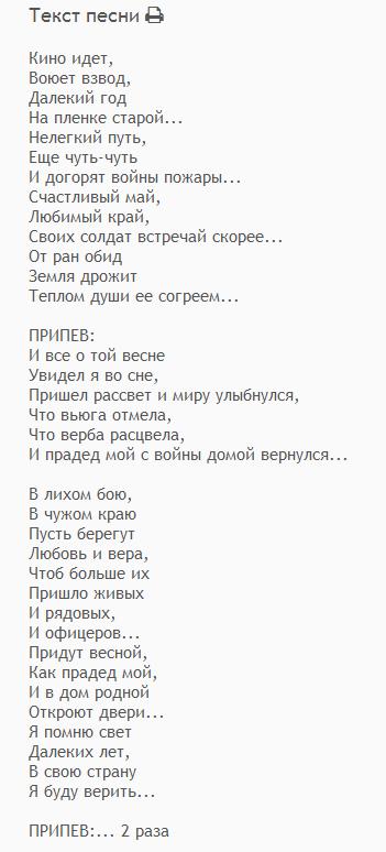 делать текст песни день победы на казахском языке цветок будет
