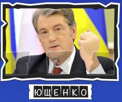 """игра:слова от Mr.Pin """"Вспомнилось"""" - 13-й эпизод президенты и власть - на фото Ющенко"""