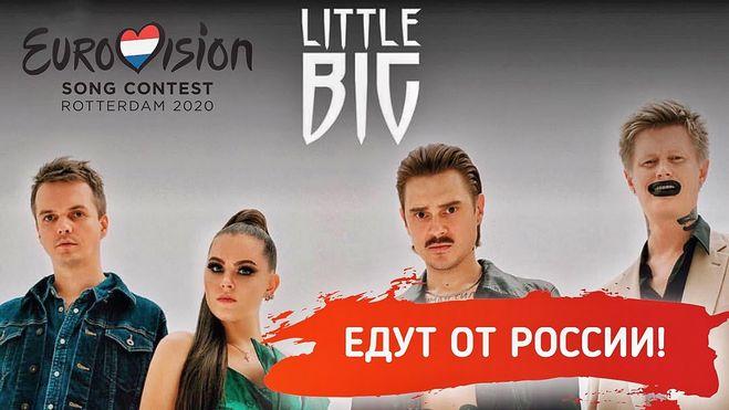 Евровидение 2020 Литл Биг