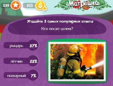 Игра МАТРЕШКА 239 уровень | Кто носит шлем