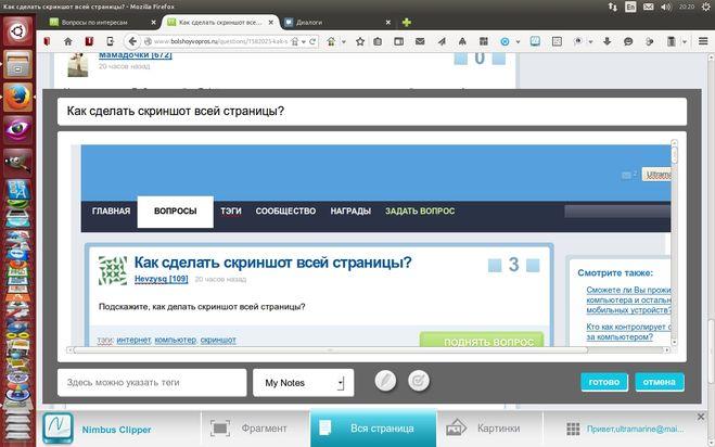 Как сделать скриншот на гугле 516