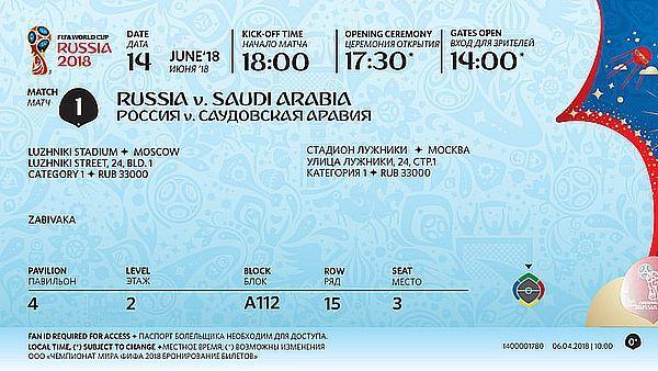дизайн билетов на ЧМ в России