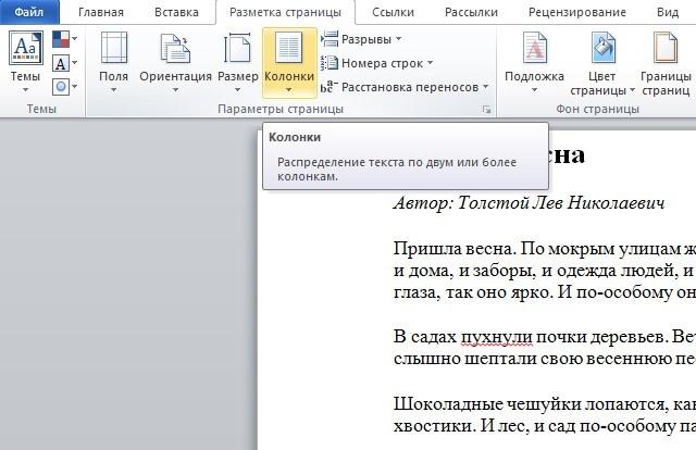 Как в ворде сделать текст двумя столбцами 192