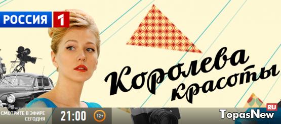 Фильм королева красоты кто поет в фильме