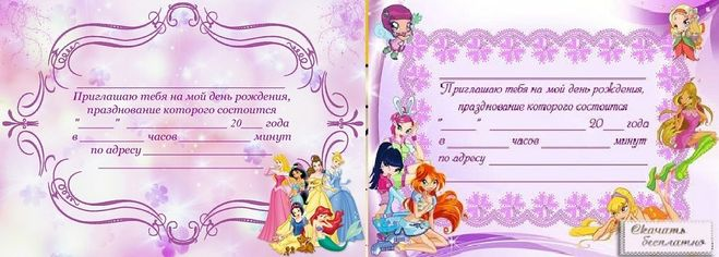 Приглашение на день рождения для девочек сделать своими руками