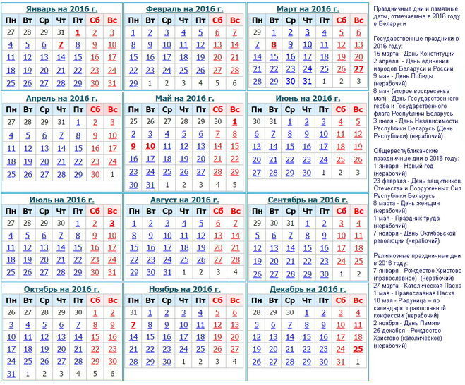 Россия 13 января праздники в