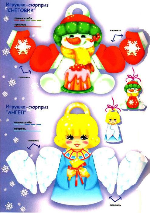 Как сделать новогодние игрушки из бумаги без клея