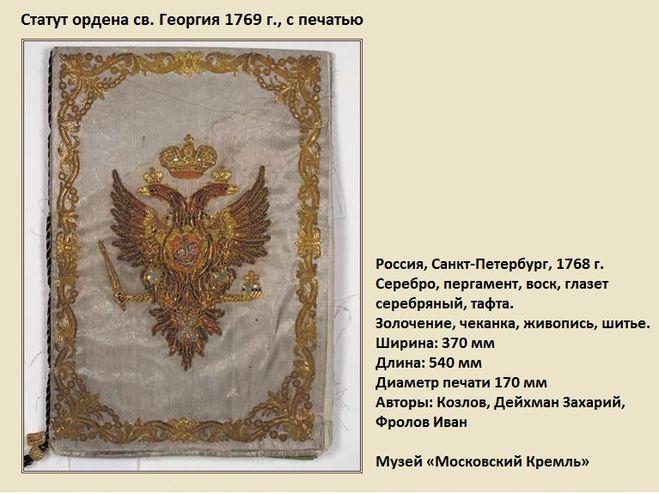 орден святого георгия статут 1769