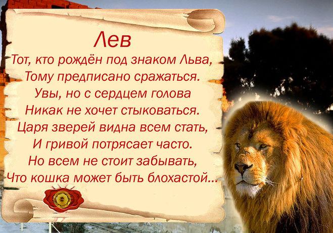 Поздравление для женщины львицы 13