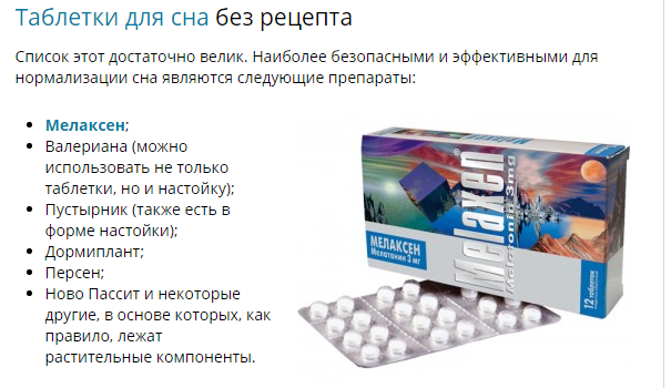 Препараты для нормализации сна у взрослых