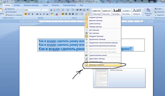 Как сделать рамку по тексту