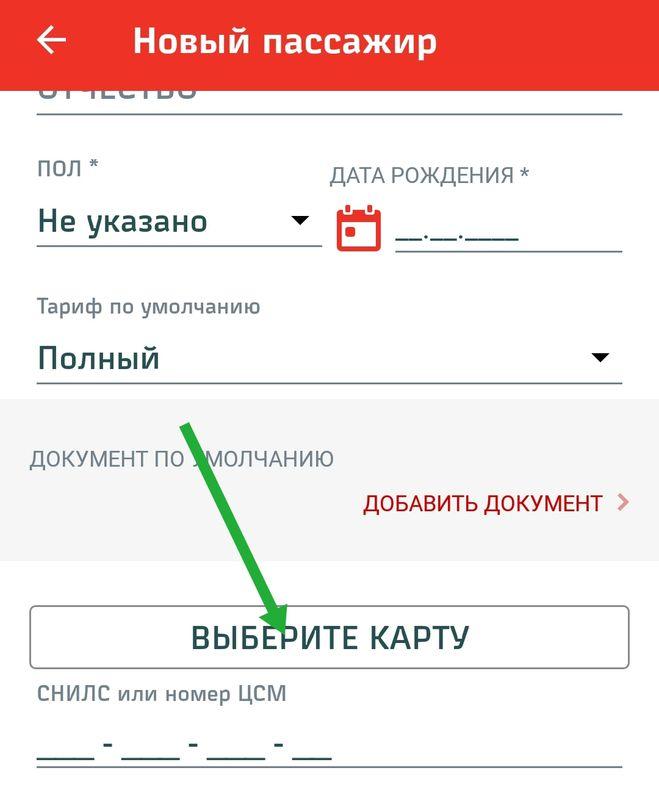 Где на сайте РЖД указывать бонусную карту, инструкция сайт ...
