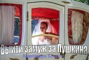 Выйти замуж за Пушкина, Александра Бортич
