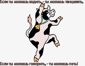 пословицы, поговорки с коровой, быком на рисунке