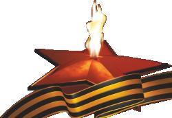 Вечный огонь на прозрачном фоне