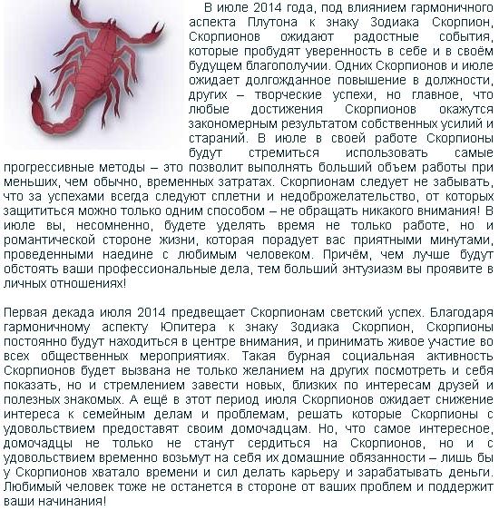 Персональный астрологический прогноз на 21 июля года для женщин и мужчин родившихся под знаком зодиака рак.