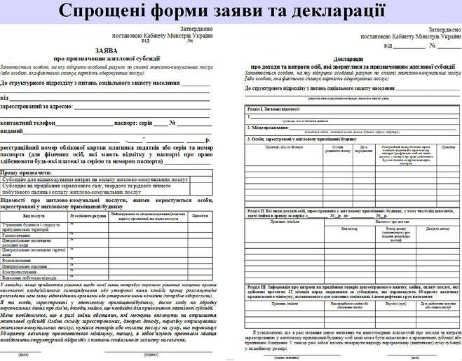 бланки заявления на оформление субсидии и декларации 2015 скачать - фото 4