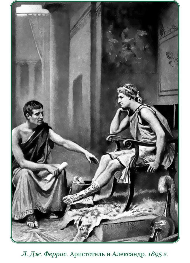 Аристотель и Александр