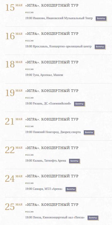 Николай Басков концерты