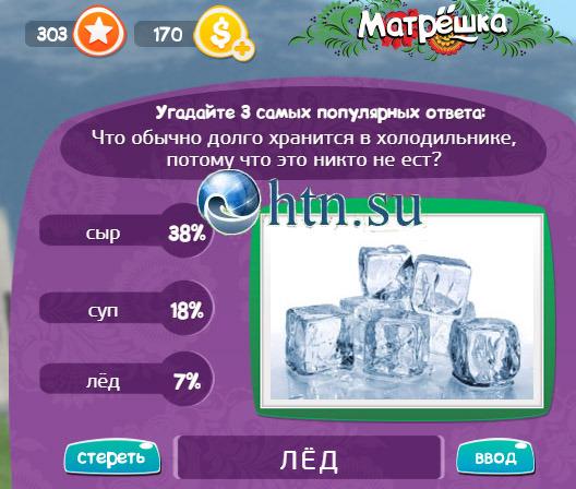 """Игра """"матрешка""""(одноклассники).какие ответы на 303 уровень и."""