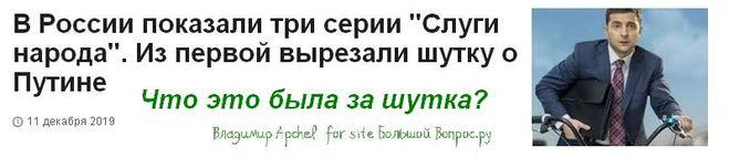 сериал слуга народа, зеленский, шутка про путина
