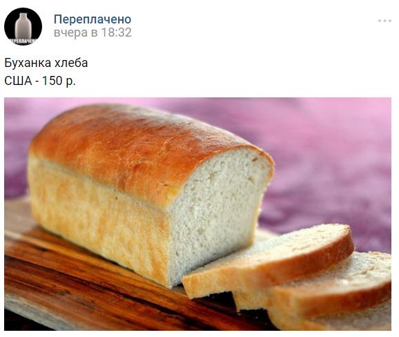 Буханка хлеба  США - 150 р.