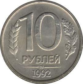 сколько стоят железные 10 рублей 1992 года вариант