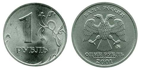 за сколько можно продать рубль со знаком рубля
