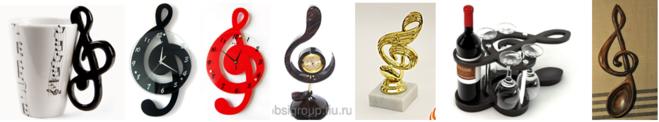 """Бытовые товары и сувениры """"Скрипичный ключ"""""""