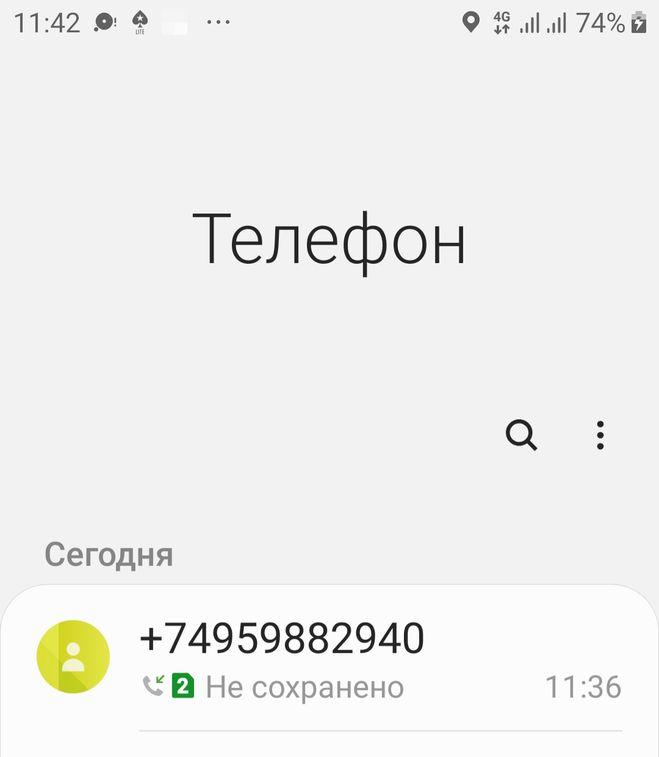 Странный звонок