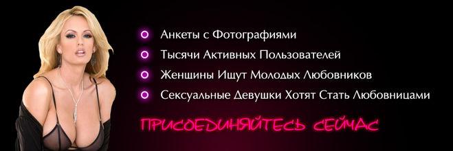 знакомства женщинами по телефону в москве