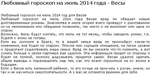 Так обещает астрологический прогноз на 18 июля года.