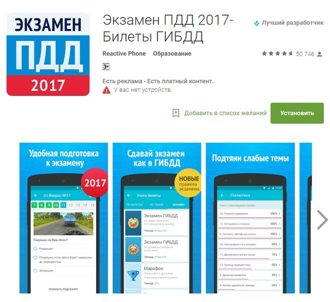 Билеты экзамен гаи гибдд по пдд онлайн 2017